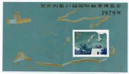 Bloc De China Chine :  RARE 1979 - J41M** International Stamp Fair,Riccione SG MS2874 - 1949 - ... People's Republic