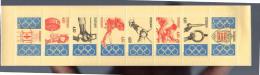 1993 Olympic Unfolded Booklet Sport Judo Weight Lifting Archery Gymnastics Hurdles Mi #11 (m20b) - Markenheftchen