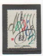 JAPON 1989 YT N° 1754 Oblitéré - 1926-89 Emperor Hirohito (Showa Era)
