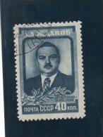 URSS 1948 O - 1923-1991 URSS
