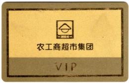 Carte Chinoise De Fidélité VIP - Autres Collections