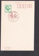 Japan Commemorative Postmark, Hikari City (jch3004) - Japan