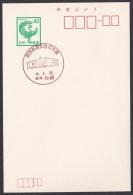 Japan Commemorative Postmark, Obiori Post Office (jch3009) - Japan