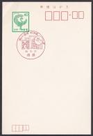Japan Commemorative Postmark, Mukoujima (jch3012) - Japan