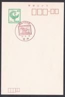 Japan Commemorative Postmark, Horse Race Austria (jch3016) - Japan