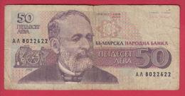 B622 / - 50 Leva - 1992 - Hristo G. Danov - Book Publisher - Bulgaria Bulgarie - Banknotes Banknoten Billets Banconote - Bulgaria