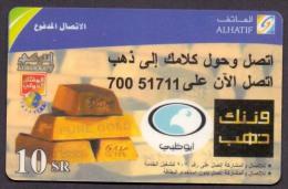Saudi Arabia Telephone Card Used The Value 10 RS ( Fixed Price Or Best Offer ) - Saudi Arabia
