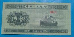 CHINA  1953 XF - China