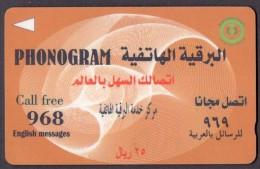 Saudi Arabia Telephone Card Used The Value 25 RS ( Fixed Price Or Best Offer ) - Saoedi-Arabië