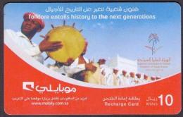 Saudi Arabia Telephone Card Used The Value 10 RS ( Fixed Price Or Best Offer ) - Saoedi-Arabië