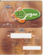 YEMEN - Sabafon Prepaid Card YER 2000, Sample