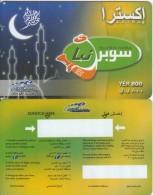 YEMEN - Sabafon Prepaid Card YER 800, Sample