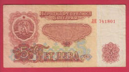 B701 / - 5 Leva - 1974 - Bulgaria Bulgarie Bulgarien Bulgarije  - Banknotes Banknoten Billets Banconote - Bulgaria