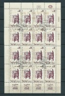 1963 Israel Complete M/Sheet Halbanon Newspaper Used/gebruikt/oblitere - Blocs-feuillets