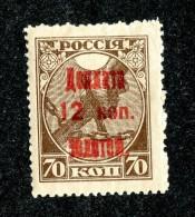 25795A  Russia 1924  Michel #6b*