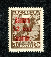 25796A  Russia 1924  Michel #6b**