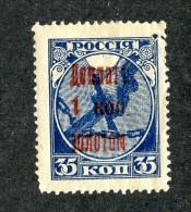 25797A  Russia 1924  Michel #1*