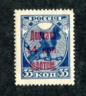 25799A  Russia 1924  Michel #7*