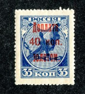 25801A  Russia 1924  Michel #9*