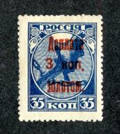 25802A  Russia 1924  Michel #2**