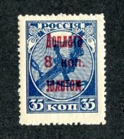 25804A  Russia 1924  Michel #4**
