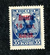 25805A  Russia 1924  Michel #7**