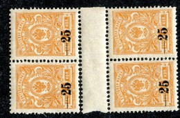 25886A  South Russia Army-Kuban 1918  Michel #1A** Some Perf Separation