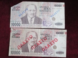 Greece 10000 Drachm 1995 #206 False. 5 Banknotes - Grèce