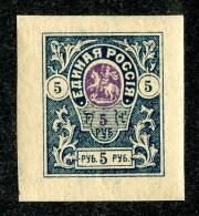25983  South Russia Denkin 1919  Michel #9B *