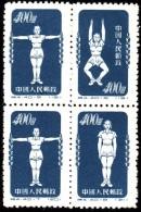 CHINE  1952 -  YT  934  A  à D - Culture Physique - 2° Exercice -  NEUFS**  Emis Sans Gomme - 1949 - ... République Populaire