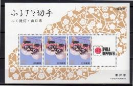1991 Phila Nippon Yamaguchi MNH Michel Block # 150 (j9) - Blocks & Sheetlets