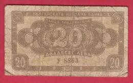 B851 / - 20 Leva - 1950 - National Bank - Bulgaria Bulgarie Bulgarien - Banknotes Banknoten Billets Banconote - Bulgarije