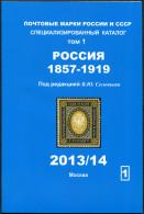 Soloviev Catalogue Of Russia 1857-1919 2013/14 Russland NEW. - Littérature