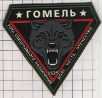Ecusson / Patch. Belarus. Police. Special Unit. Gomel . Wolf - Police