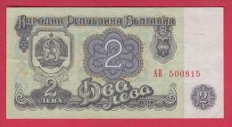 B877 / - 2 Leva - 1962 - Female Grapegatherer - Bulgaria Bulgarie Bulgarien - Banknotes Banknoten Billets Banconote - Bulgarije