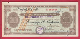 B976 / - 5 000 Leva 1947 GENERAL UNION POPULAR BANK Foreign Exchange Certificate Check  Bulgaria Bulgarie Bulgarien - Bulgaria