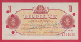 "B996 / - 1 Lev -  1986 - COMPANY "" CORECOM "" Foreign Exchange Certificate Check  Bulgaria Bulgarie Bulgarien Bulgarije - Bulgarije"