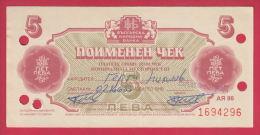 "B1009 / - 5 Leva -  1986 - COMPANY "" CORECOM "" Foreign Exchange Certificate Check  Bulgaria Bulgarie Bulgarien Bulgarije - Bulgarije"
