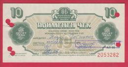 "B1012 / - 10 Leva - 1986 - COMPANY "" CORECOM "" Foreign Exchange Certificate Check  Bulgaria Bulgarie Bulgarien Bulgarije - Bulgarije"