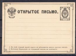 RUSSIE  1890 . ENTIER POSTAL NEUF  3 K.  CN5462 - 1857-1916 Imperio
