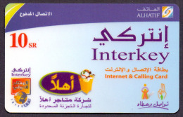 Saudi Arabia Telephone Card Used The Value 10RS ( Fixed Price Or Best Offer ) - Saoedi-Arabië