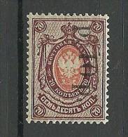 RUSSLAND RUSSIA 1920 General Semjonow Tschita - Regierung Michel 10 Sibirien MNH - Sibérie Et Extrême Orient