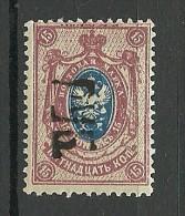 UKRAINE RUSSLAND RUSSIA 1920 CHARKOW Local Ukraine Michel 6 A * - Ukraine
