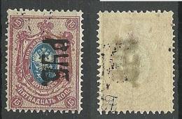 RUSSLAND RUSSIA 1920 CHARKOW Local Lokalausgabe Ukraine Michel 6 A * Signed - Ukraine & West Ukraine