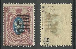 RUSSLAND RUSSIA 1920 CHARKOW Lokalausgabe Ukraine Michel 6 A * Signed - Ukraine & Westukraine