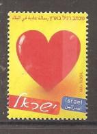 ISRAEL 2009 LOVE HEART NO VALUE MNH - Israel