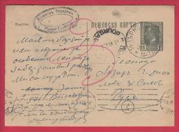 "204640 / 1931 - Malko Tarnovo ( Burgas Province ) Business "" Dimitar Todorov - Malko Tarnovo ""  ,  Stationery Bulgaria - Ganzsachen"