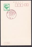 Japan Commemorative Postmark, Seikan Tunnel Yoshiokakaitei Station Train (jc8598) - Japón
