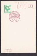 Japan Commemorative Postmark, Eidannarimasu Wakoshi Station Subway Train Ginkgo (jc8610) - Japan