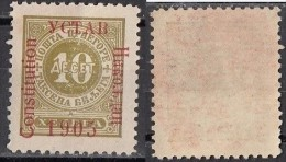 J15 Montenegro 1905 Postage Due Stamps Constitution Issue - Montenegro
